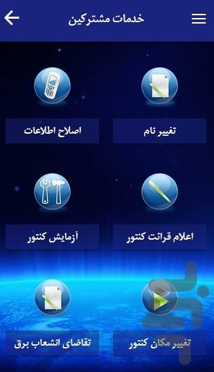 خدمات الکترونیک برق